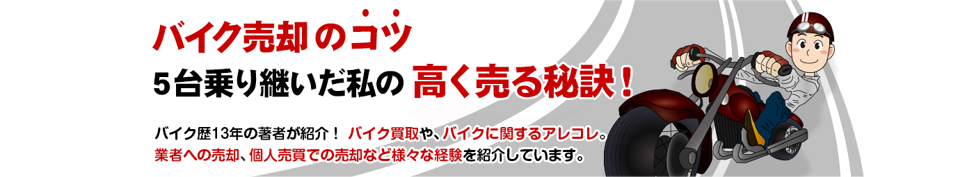 Honda Dream Festa試乗会レポート⑤ Rebel500編(2017/4/23) | 【バイク売却のコツ】5台乗り継いだ私の高く売る秘訣