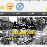 バイクショップジョーカーの口コミ・評判や特徴