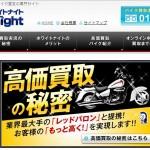ホワイトナイトのバイク買取査定の口コミ・評判や特徴