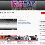 Youtube動画チャンネル「RGモーターサイクルクラブ」って面白い?