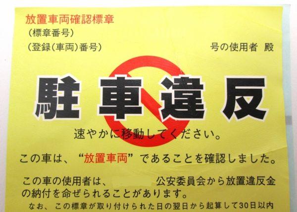 バイクの駐車禁止違反