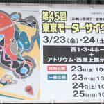 東京モーターサイクルショー2018レポート!!【動画あり】
