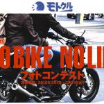 豪華商品で利用者拡大中!!バイク用SNS「モトクル」の特徴