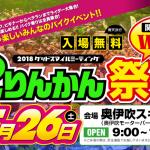「2りんかん祭りWest」の魅力〜2018年5月開催の概要〜