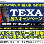 欧州車をはじめ幅広い電子制御バイクの診断機「TEXA(テクサ)」