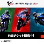 Moto-GP 2018 日本GPの開催概要。入場料・チケットはいくら?