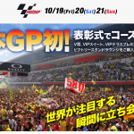 Moto-GP 2018 日本GP前に今シーズン1~13戦をおさらい