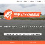 格安で利用できるバイク練習場のシェアサービス