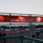 東京モーターフェス2018の全体レポート