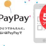 PayPay(ペイペイ)に対応したバイク販売店が登場!!