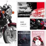 2019年モデルのホンダのバイク〜モデルチェンジ・新型情報まとめ〜