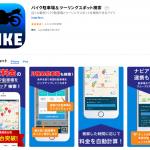 バイク駐車場検索は日本二輪車普及安全協会のWebサイトが最強