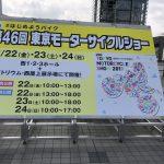 東京モーターショー2019レポート〜最新バイクを一挙紹介〜
