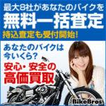 神奈川県でバイクを売る!高額査定を得られる買取店を徹底調査
