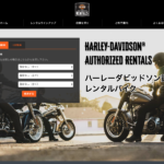 ハーレー・ダビッドソンの認定レンタルバイクサービスの特徴・料金・他社サービスとの違い