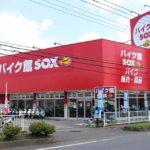 【取材】バイク館SOXさんに買取査定の秘訣を聞いてみた!
